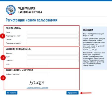 Регистрируемся в личном кабинете налогоплательщика