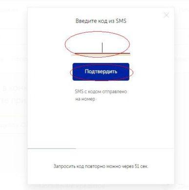 для завершения регистрации необходимо ввести код подтверждения