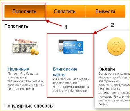 Пополнение с помощью банковской карты на примере Сбербанка