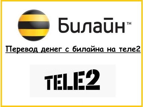 Как перевести деньги с Билайн на Tele2