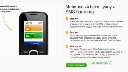 Все команды sms мобильного банка на номер 900 Сбербанка