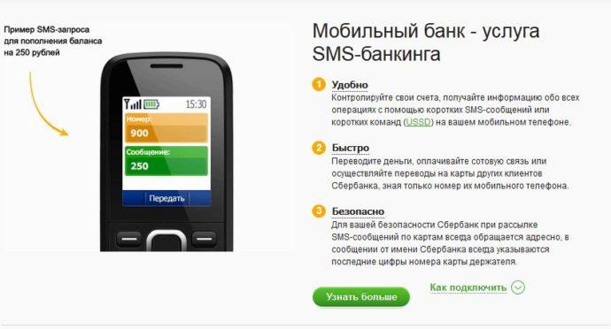 смс банкинг: мобильный банк сбербанка