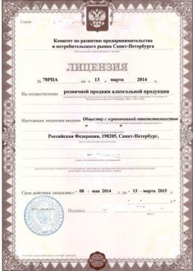 Пример лицензии на торговлю пивом