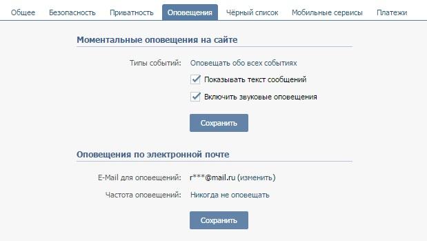 отключение смс информирования в личном кабинете почта банка