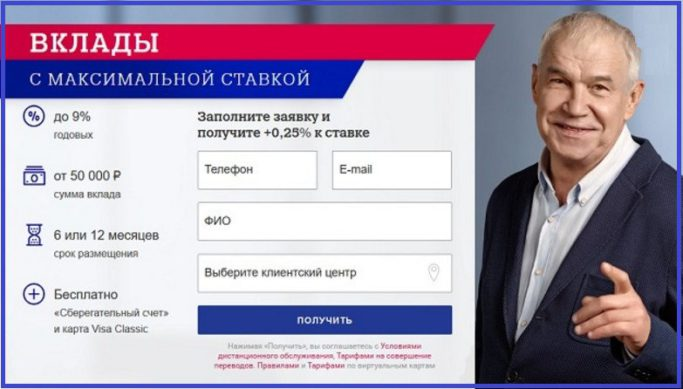 Доступные вклады «Почта Банка»