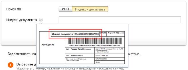 яндекс деньги оплатить налоги по индексу документа