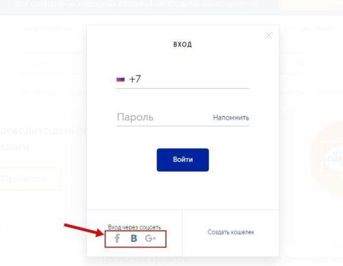 авторизация в киви кошельке через соцсети вконтакте, фейсбук, гугл+