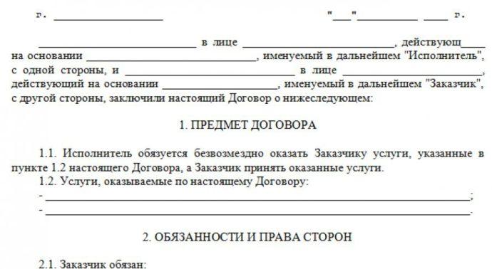 бланк-образец заявления на увольнение