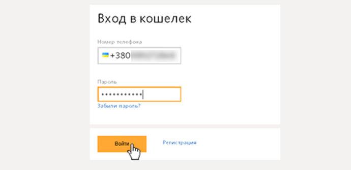 пароль и номер телефона вводим в форму авторизации
