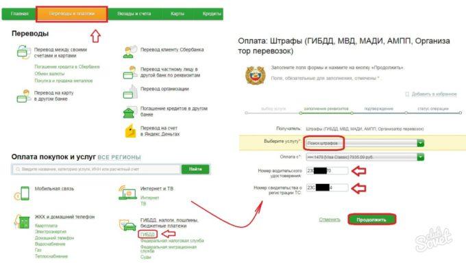 Заходим в систему Сбербанк онлайн и находим меню оплата штрафов