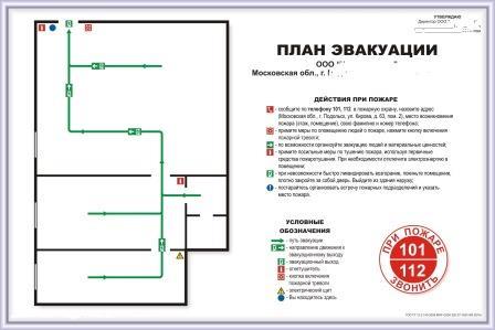 план эвакуации для стенда в уголок потребителя