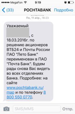 пример смс уведомления от почта банка при подключенной услуге