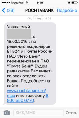 sms информирование почта банка