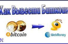 Вывод денег с Bitcoin кошелька
