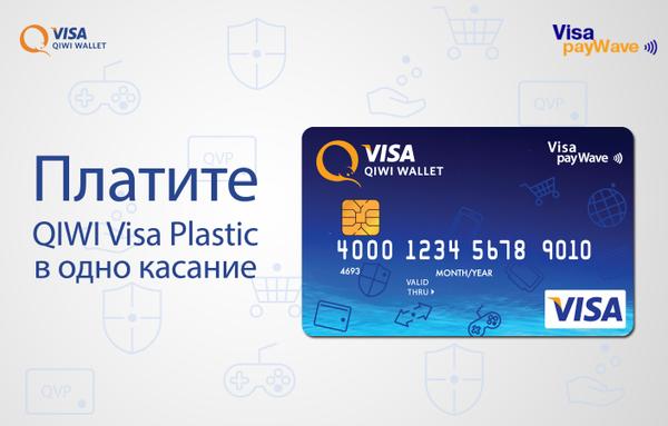 Бесконтактная именная пластиковая карта QIWI Visa Plastic