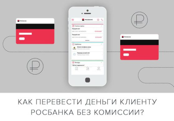 перевод денег клиенту Росбанка без комиссии