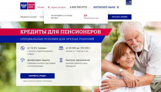 главные преимущества почта банка: полный перечень