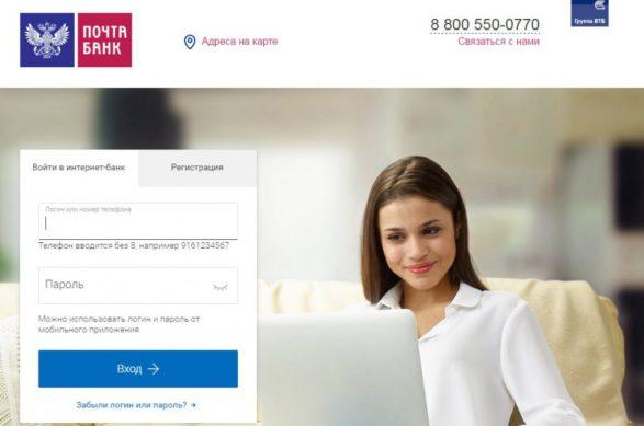 Как проверить баланс карты в Почта Банке