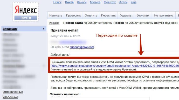 на e-mail приходит подтверждение со ссылкой