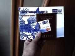 Услуга Пропускаю платеж от Почта Банка
