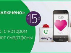 Тарифы Мегафон «Всё включено» 2017-2018