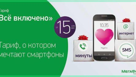 Тарифы Мегафон «Всё включено» 2017