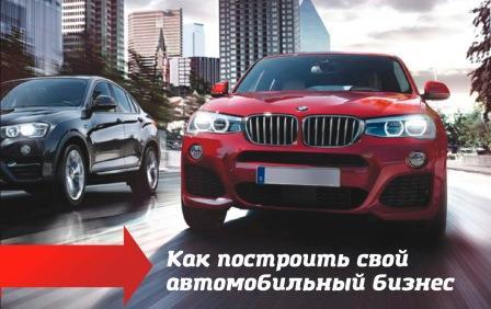 Как открыть автомобильный бизнес