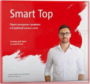 Тарифный план SMART Top: отзывы, подключение, обзор