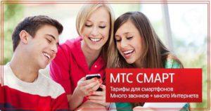 Тариф МТС Smart: отзывы, подключение, условия