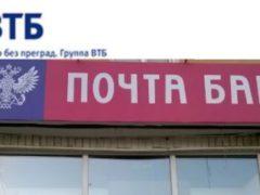 Адреса офисов «Почта Банка» в Москве