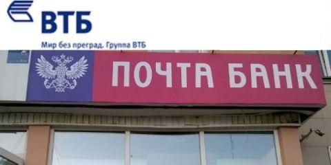 адреса московского офиса Почта Банка