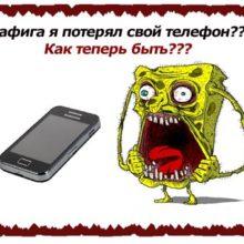 Как найти сотовый телефон