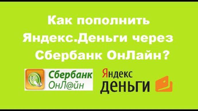 Пополнение кошелька Яндекс Деньги при помощи личного кабинета Сбербанк Онлайн