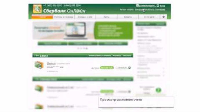 авторизуемся в системе Сбербанк онлайн