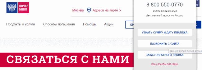 горячая линия почта банка через веб сайт
