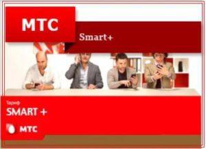 Smart+: обзор, условия, подключение, отзывы