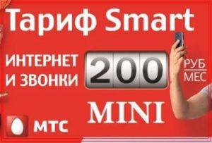 Тариф МТС Smart mini: отзывы, условия, подключение