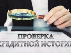 Кредитная история заемщика в Почта Банк