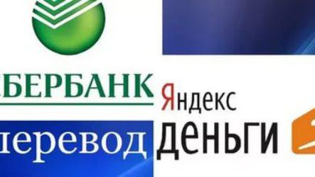 Как пополнить Яндекс.Деньги через Сбербанк