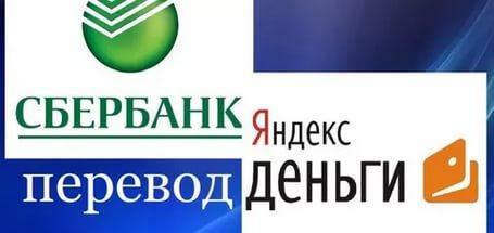 Как пополнить Яндекс Деньги с помощью возможностей Сбербанка