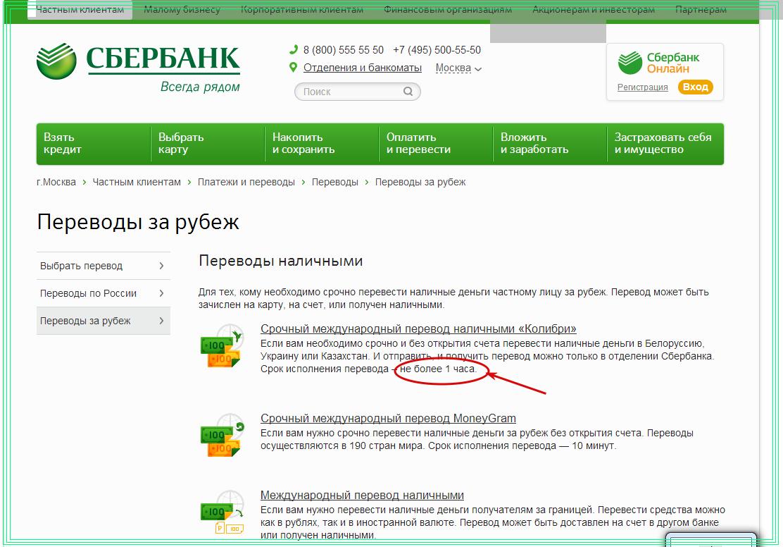 Как сделать перевод денег в россию