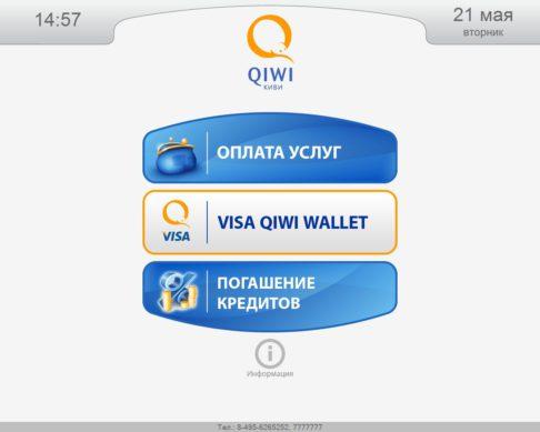 Киви кошелек – вход в личный кабинет (VISA QIWI Wallet)