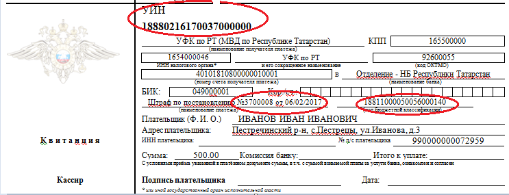 беррем реквизиты квитанции для оплаты штрафа