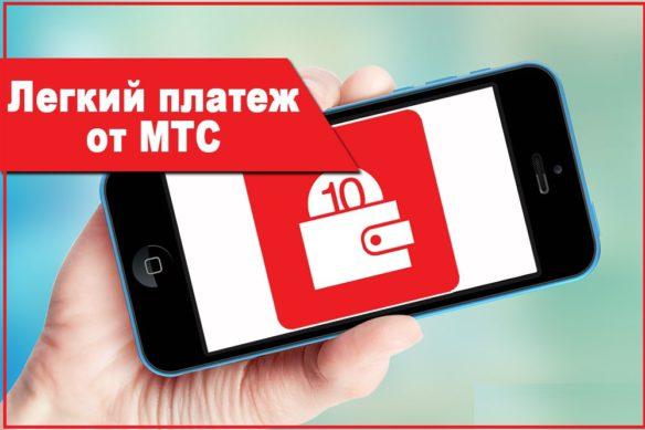 Сервис Легкий Платеж МТС