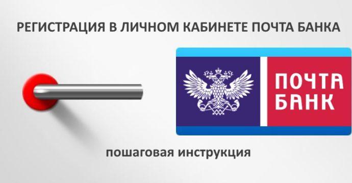 Процедура регистрации в сервисе онлайн банкинга Почта Банк