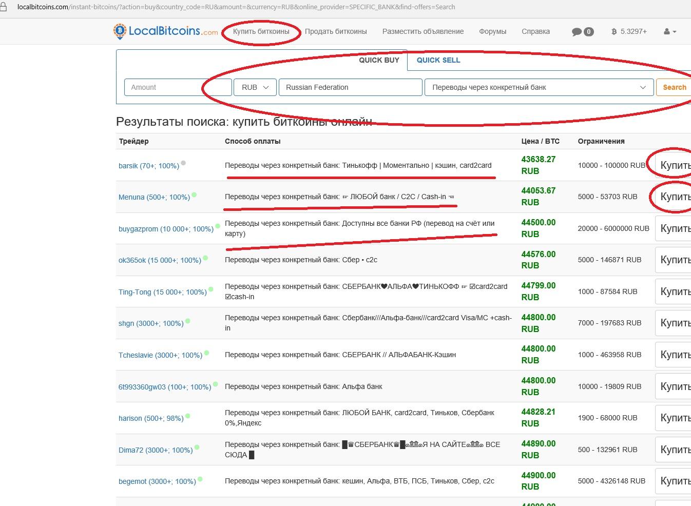 Вывод bitcoin через обменники и биржи