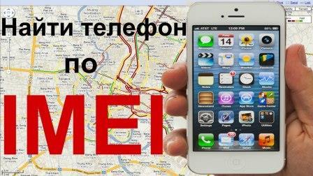 Как можно найти пропавший телефон по IMEI