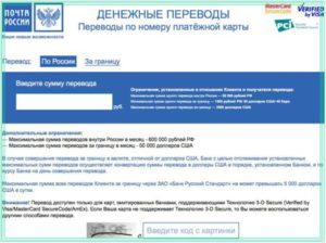 переводы денег через Почту России