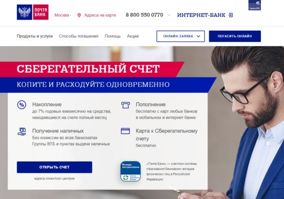 Страховые услуги Почта Банка по вкладам и кредитам