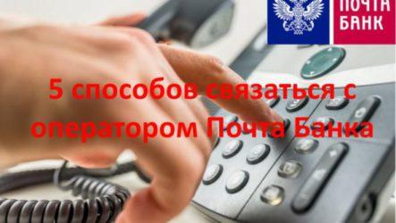 Как позвонить оператору в Почта Банке